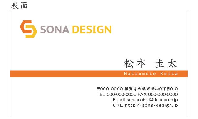 ビジネス片面名刺・オレンジ 006 100枚