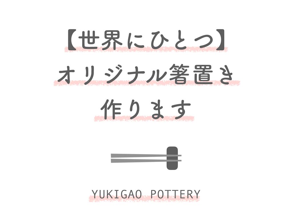 【オーダーメイド】箸置き