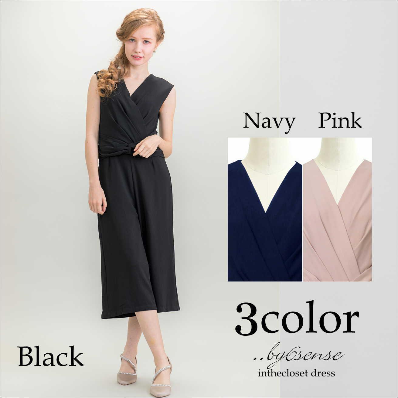 Brianadress~パンツドレス ピンク・ネイビー・ベージュ Sサイズ Mサイズ Lサイズ