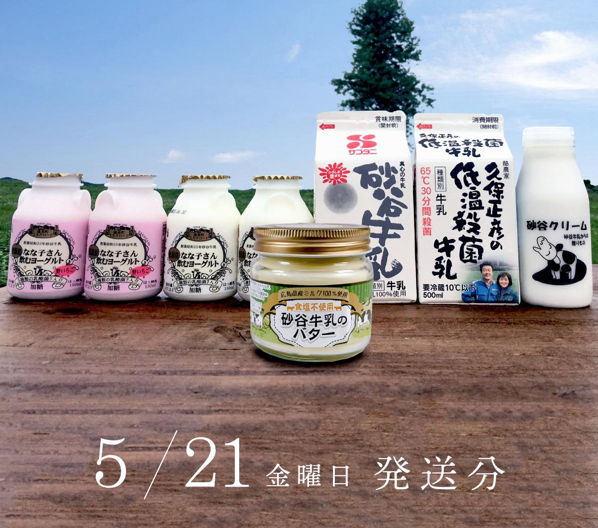 少量セットC バター&飲むヨーグルトセット(砂谷バター食塩不使用)5月21日(金)発送分