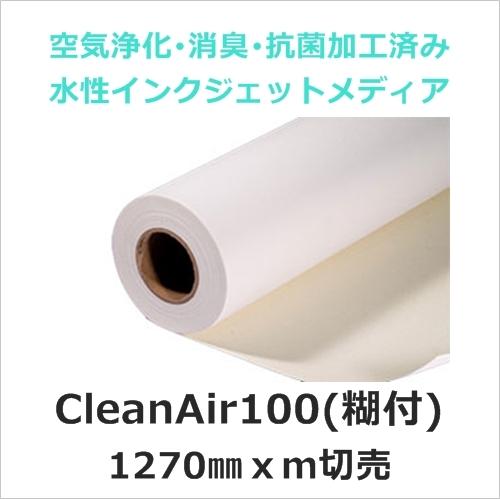 消臭・抗菌加工済みクロス CleanAir100(糊付)
