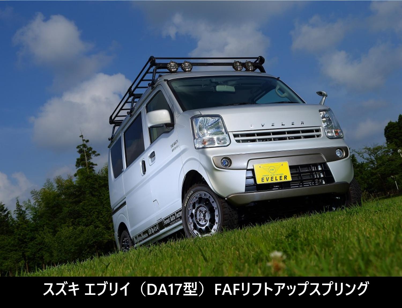 FAFリフトアップスプリング スズキエブリイ(DA17V・W/他社OEM車含む)スプリング