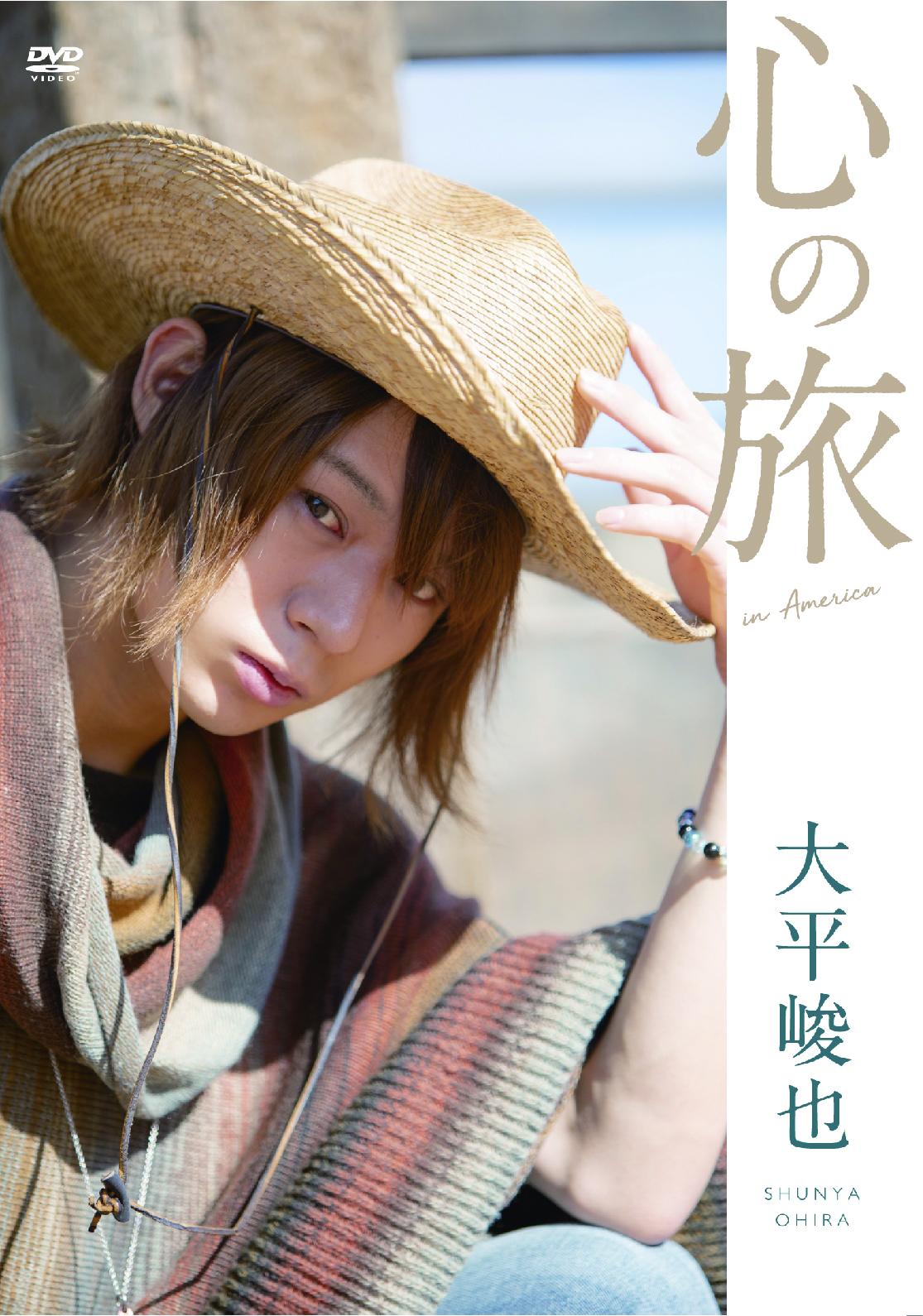 アザージャケット&チェキ付き大平峻也1st DVD「心の旅」