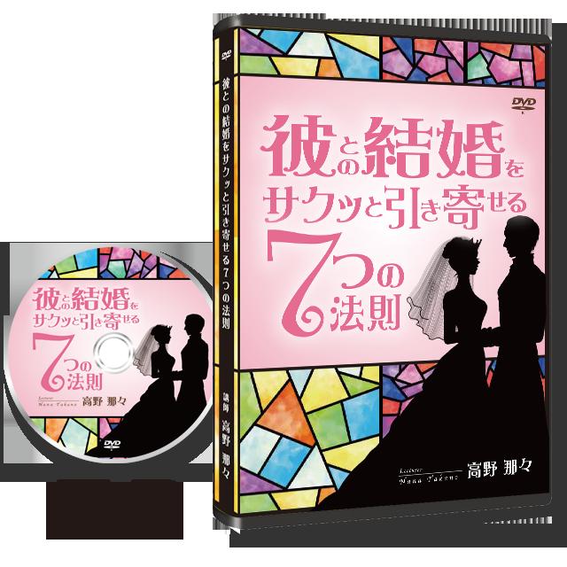 《DVD版》不倫恋愛のままで終わらせない!彼との結婚をサクッと引き寄せる7つの法則 - 画像1