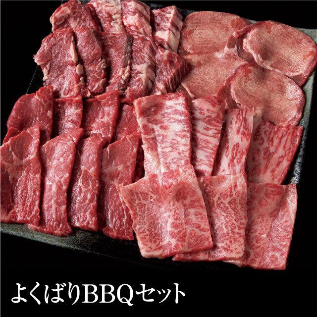 送料無料 肉匠はなふさ よくばりBBQセット 600g+焼肉のたれ1本 500ml(牛タン150g、牛ハラミ150g、和牛ロース150g、和牛モモ150g)