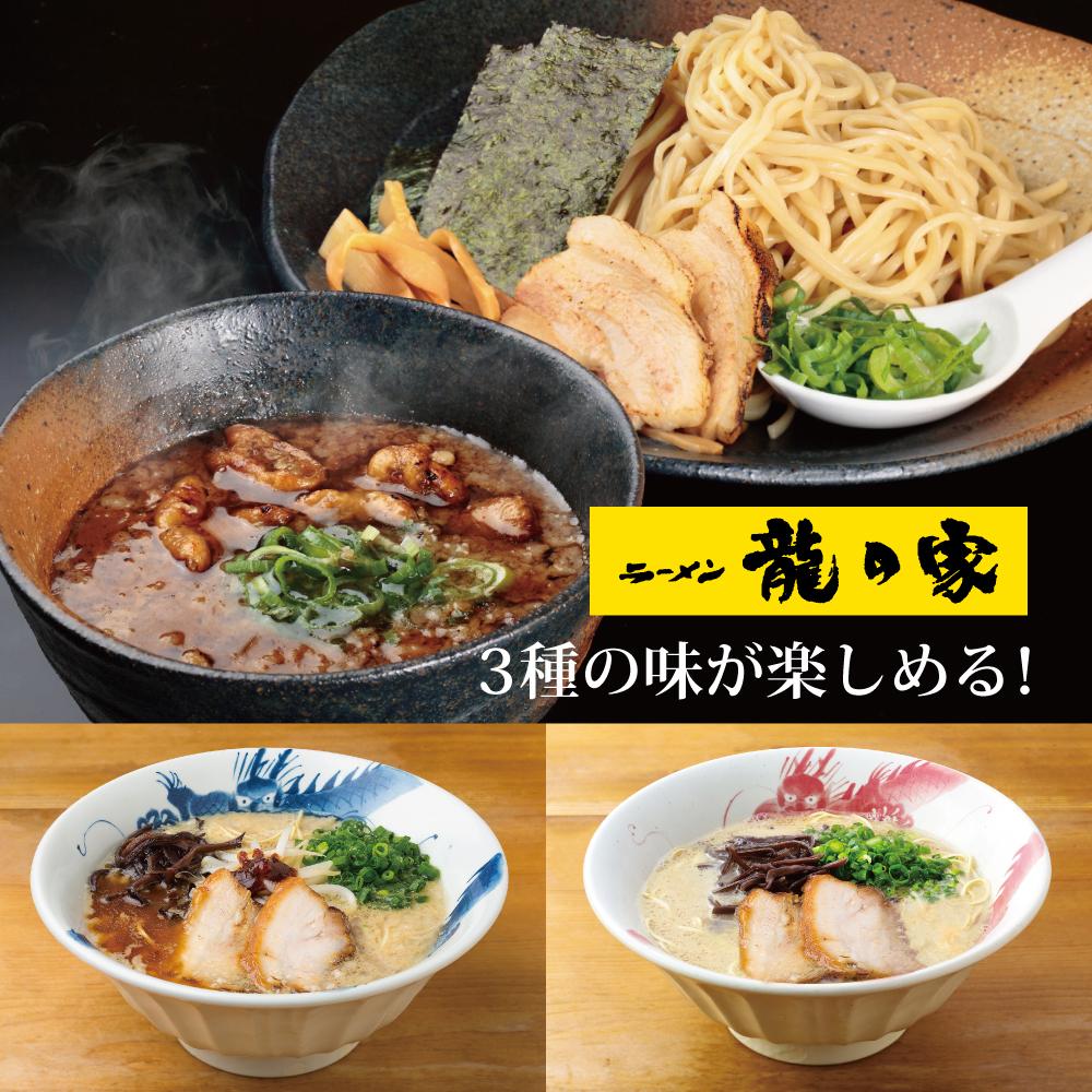 【3種セット・各1食入り】行列店のつけ麺&久留米創業の豚骨ラーメン2種