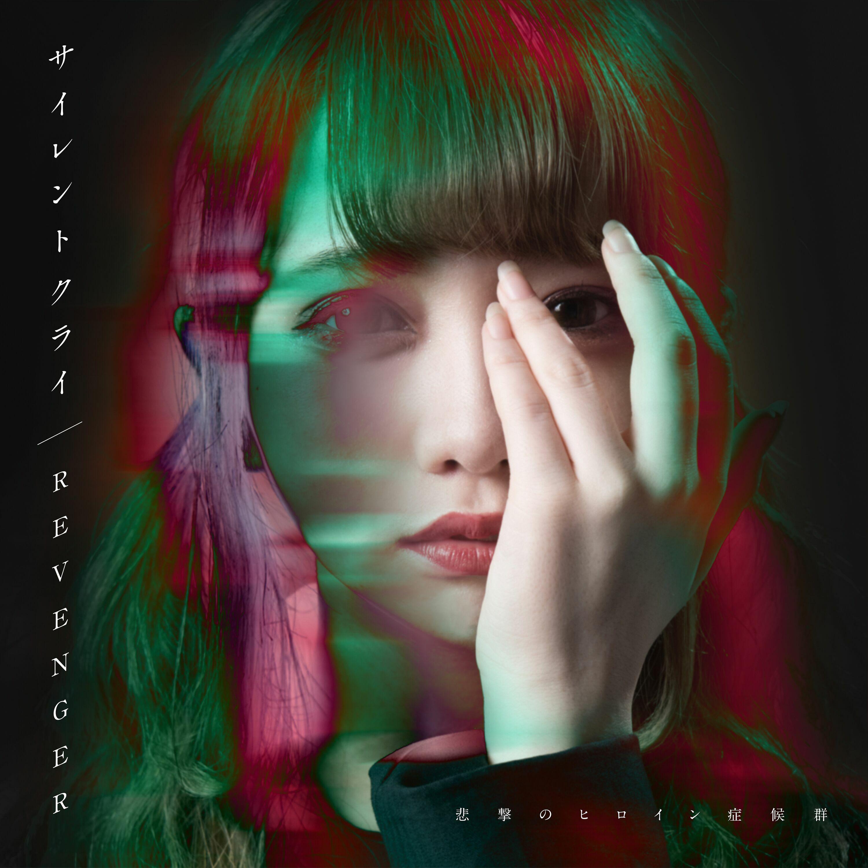 【CDシングル】  サイレントクライ/REVENGER<野苺 みくる盤>