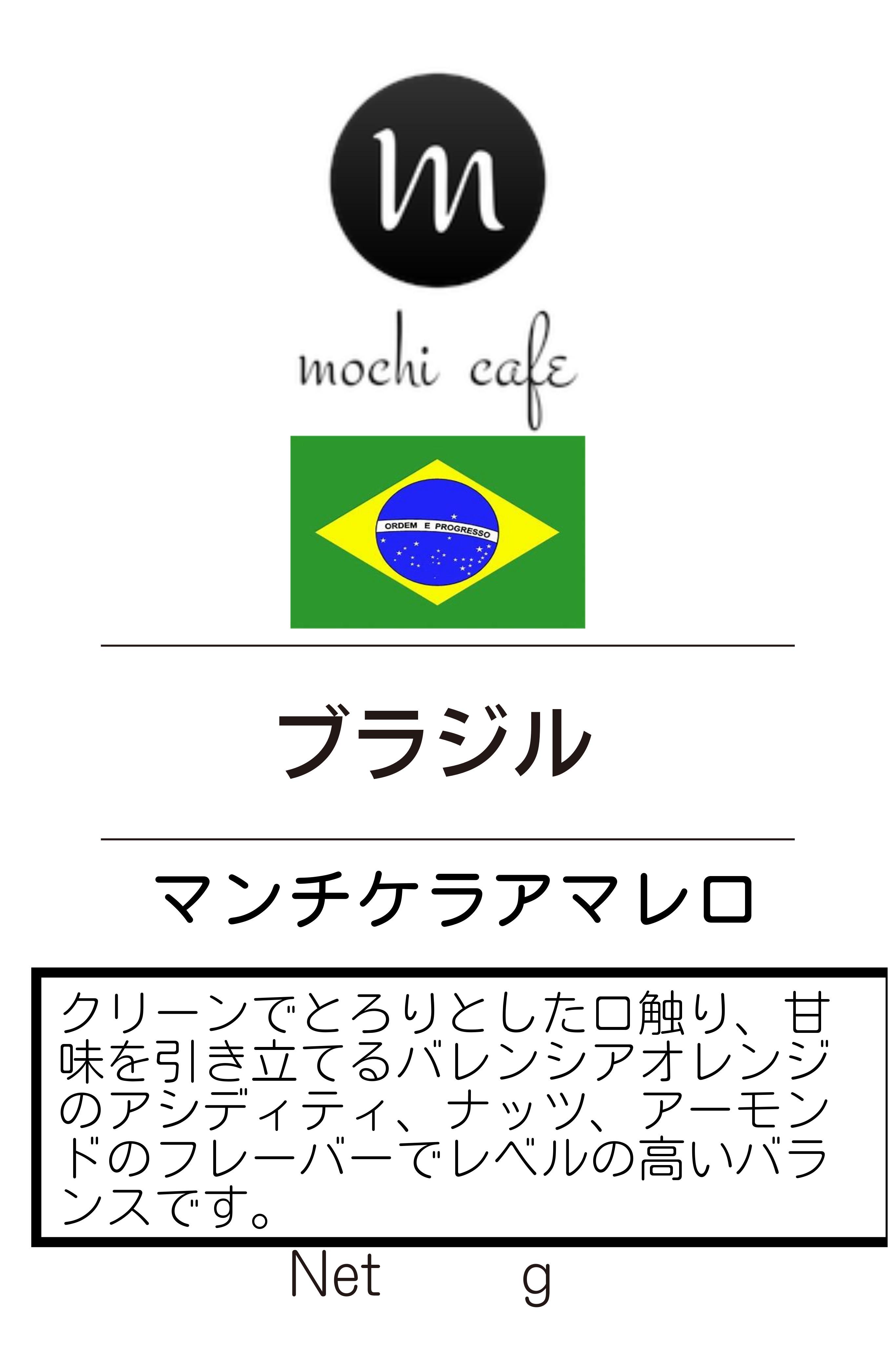 自家焙煎珈琲 ブラジル マンチケラ アマレロ 200g