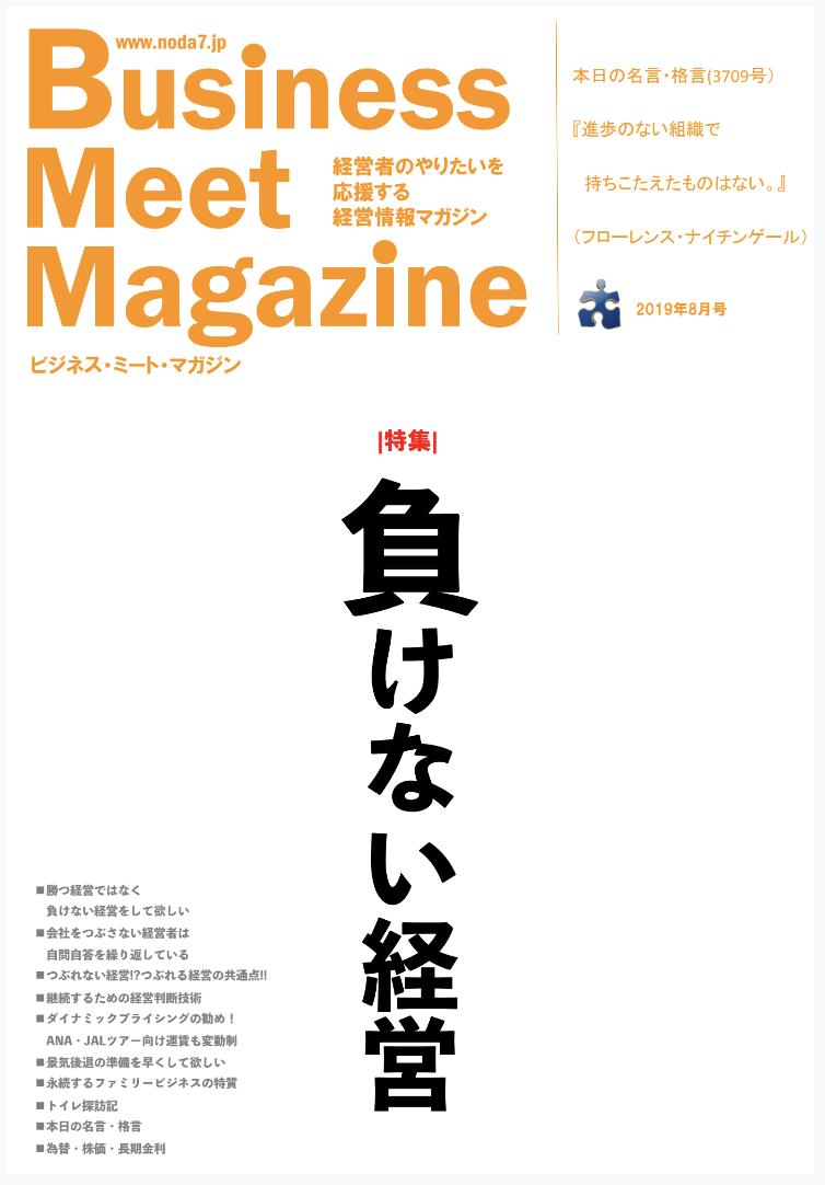 【雑誌】BMM2019年8月号「負けない経営」
