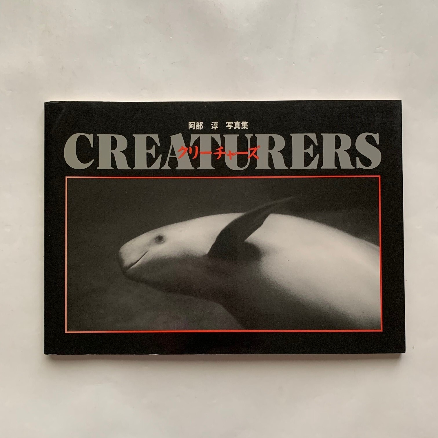 クリーチャーズ / Creatures / 阿部 淳