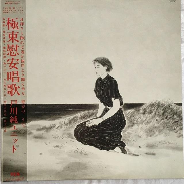 【LP・国内盤】戸川純ユニット / 極東慰安唱歌
