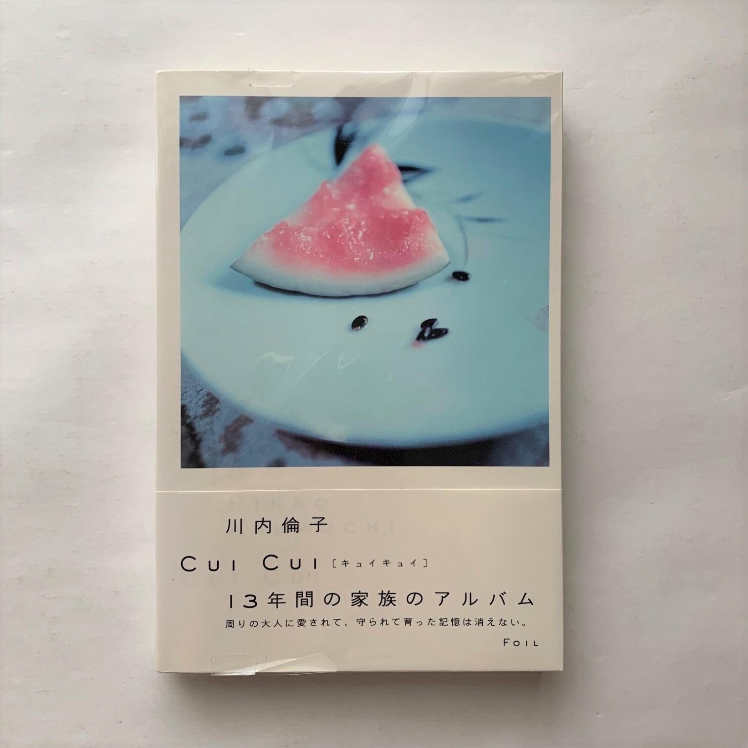 川内倫子 Cui Cui(キュイキュイ) / 川内 倫子