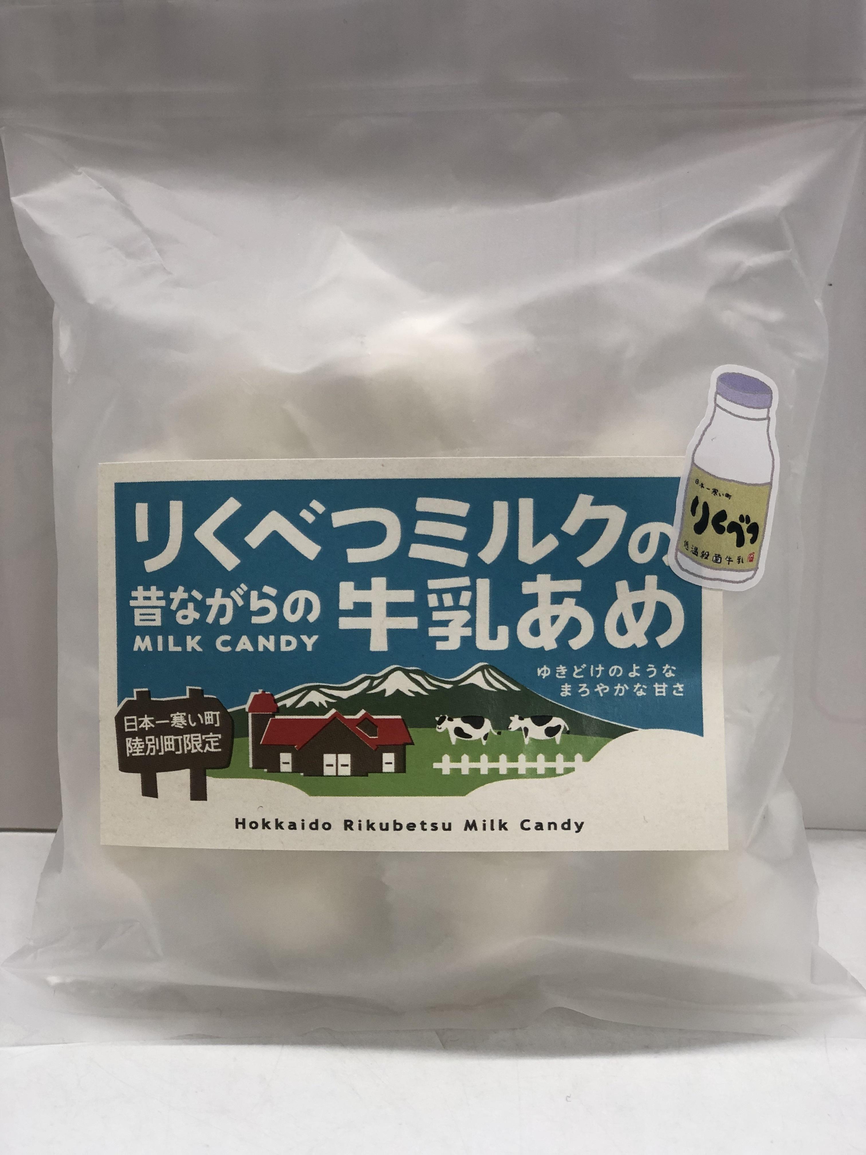 【常温】りくべつミルクの昔ながらの牛乳あめ(袋) - 画像2