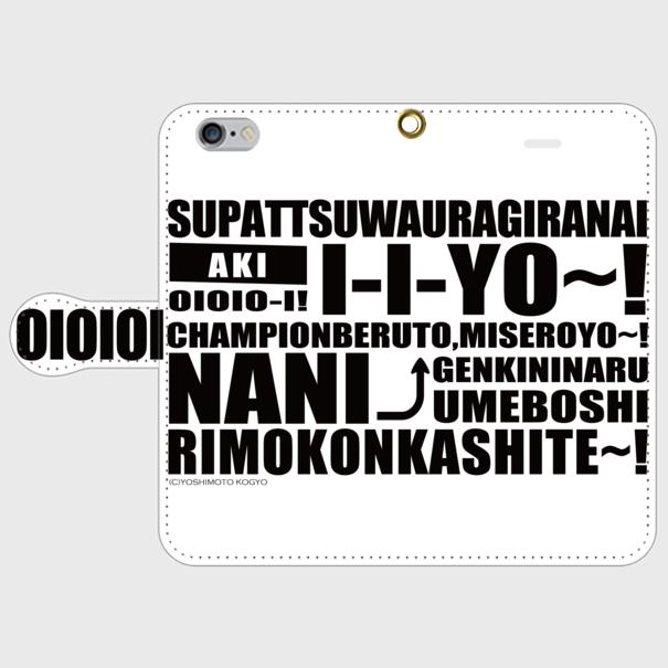 ※受注発注 iPhone I-I-YO~! 手帳型(W)