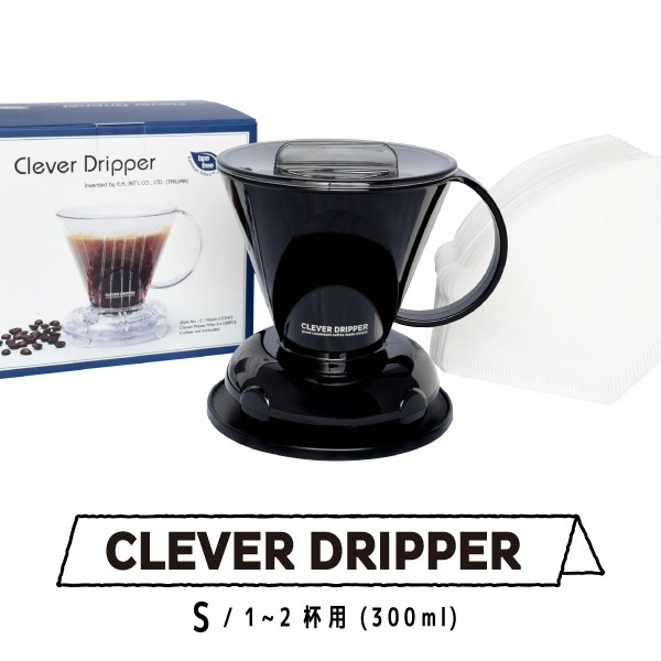 Clever Dripper BLACK  Sサイズ 1~2杯用) [ペーパーフィルター100枚付] クレバードリッパー黒