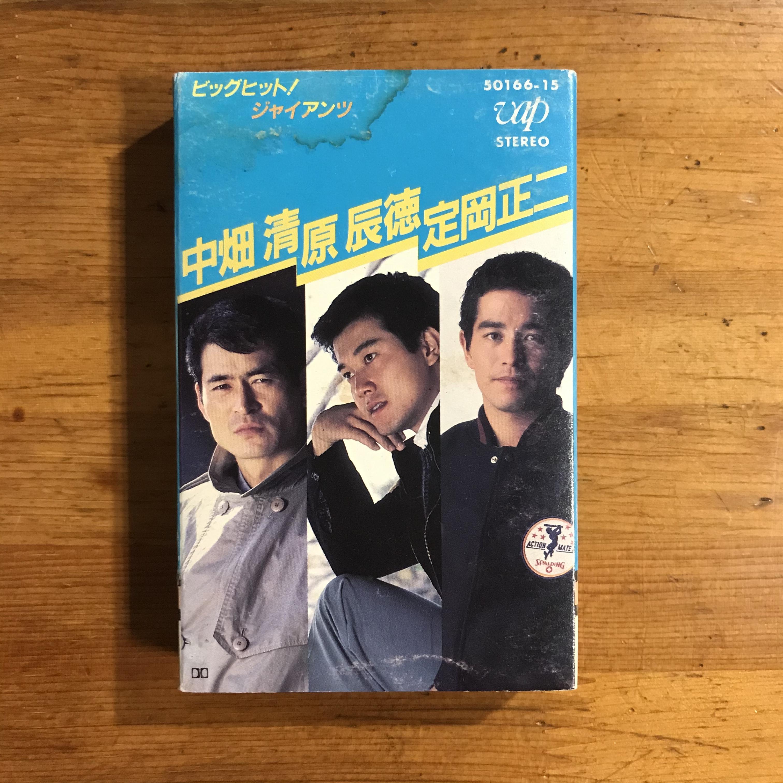 【中古】ビッグヒット!ジャイアンツ 中畑清/原辰徳/定岡正二(カセットテープ)