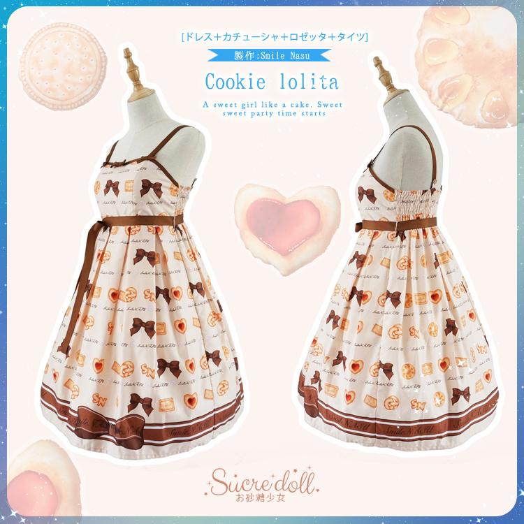 4点セットcookie lolita クリーム