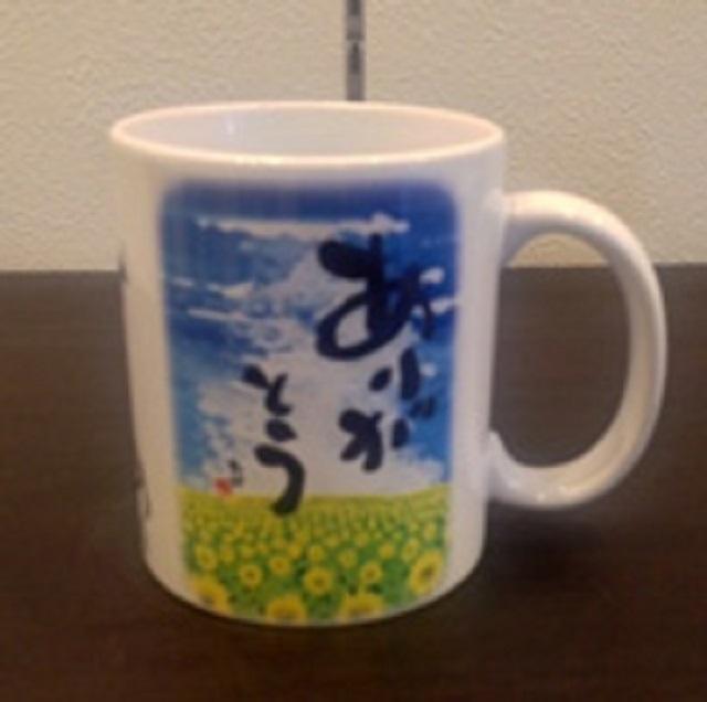 「ありがとう・はい!笑顔」幸せマグカップ