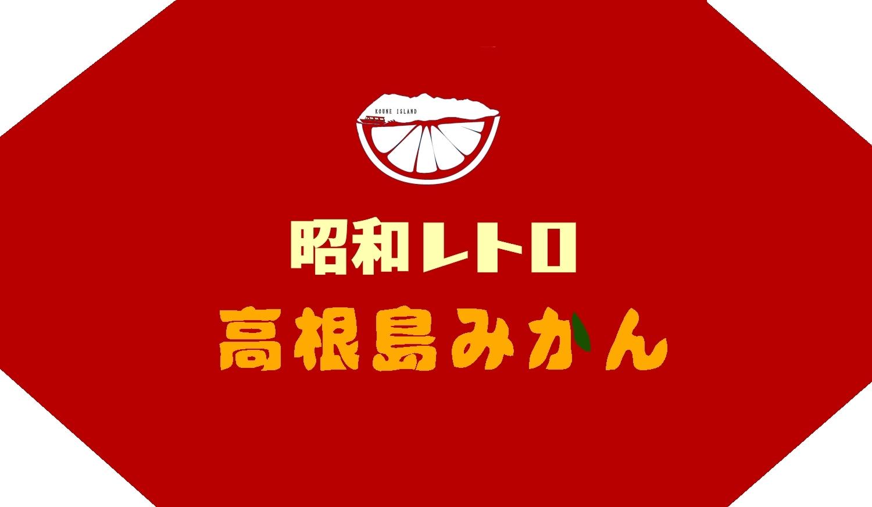 高根島みかん(小玉) 2.5kg