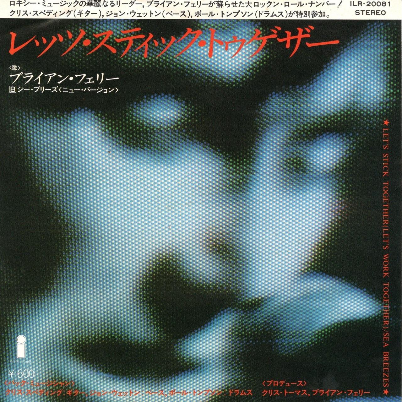 【7inch・国内盤】ブライアン・フェリー / レッツ・スティック・トゥゲザー