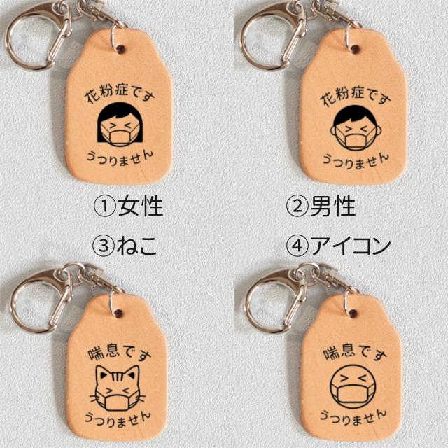 花粉症・喘息マークの本革キーホルダー【送料無料】