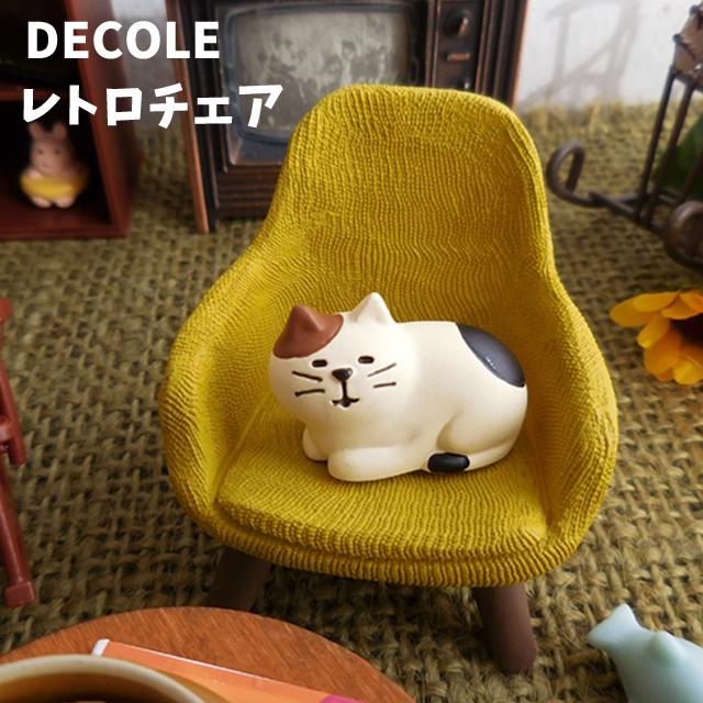 (317) デコレ コンコンブル レトロチェア 三毛猫付き