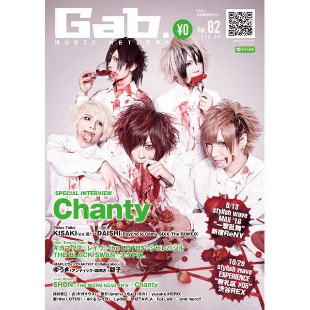 [フリーペーパー]Gab. Vol.82(表紙:Chanty)