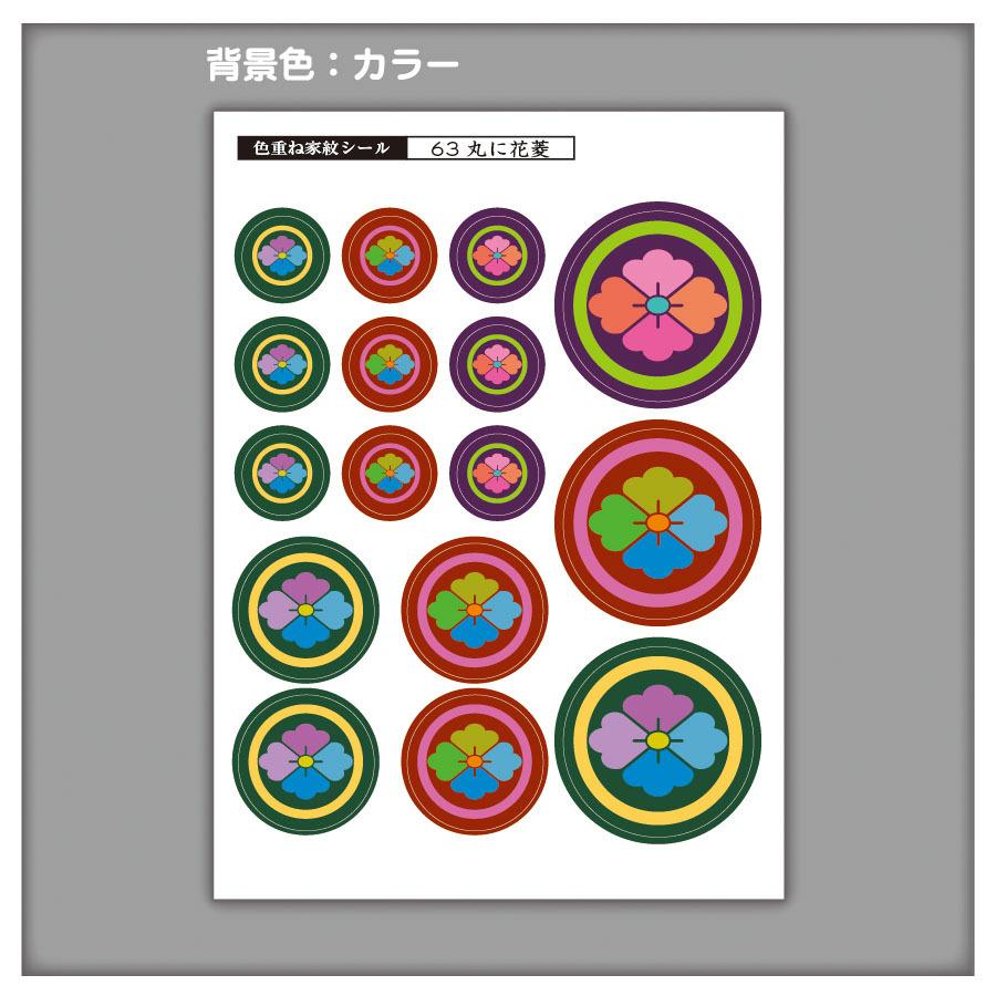 家紋ステッカー 丸に花菱 | 5枚セット《送料無料》 子供 初節句 カラフル&かわいい 家紋ステッカー