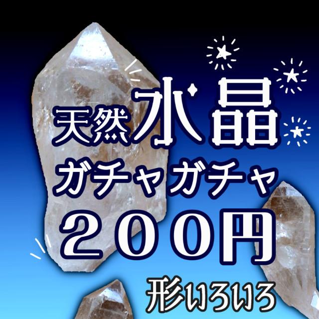 ガチャガチャ - ブラジル産水晶 - フユノモリ社 - no24-fuy-01