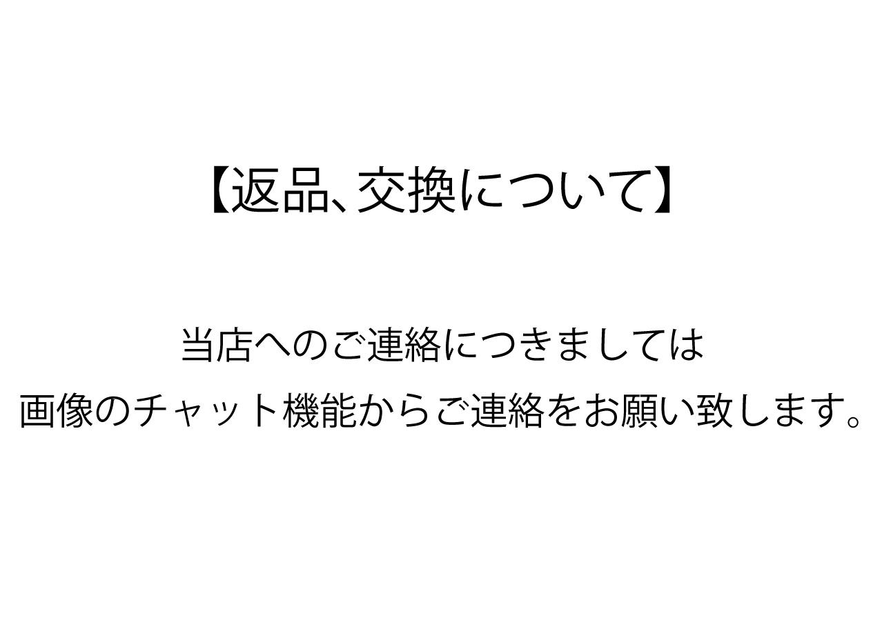 【返品・交換について】