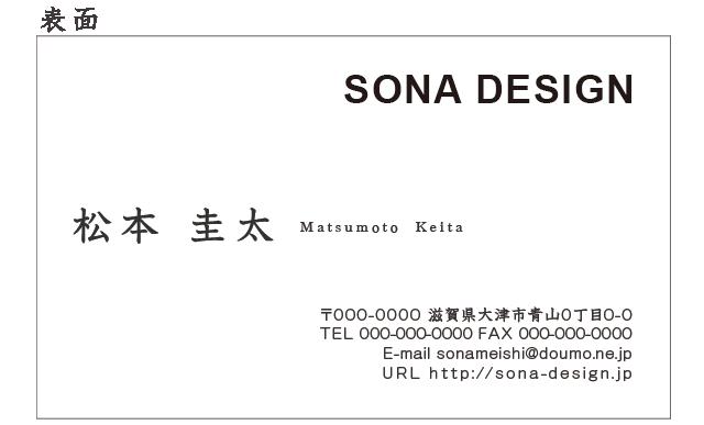 ビジネス片面名刺・シンプル 018 100枚