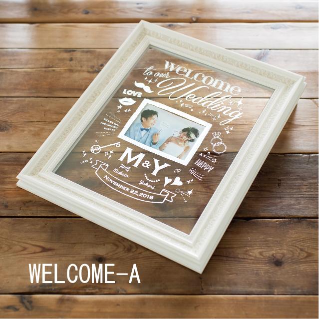 ウェディング ウェルカムボード グレース Grace WELCOME-【A】 【送料無料】 写真・フォトフレーム・結婚式・祝い・おしゃれ・文字・オーダーメイド