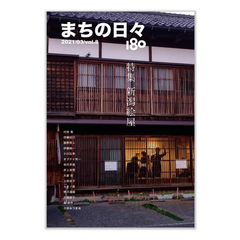 まちの日々180・8号「新潟絵屋」