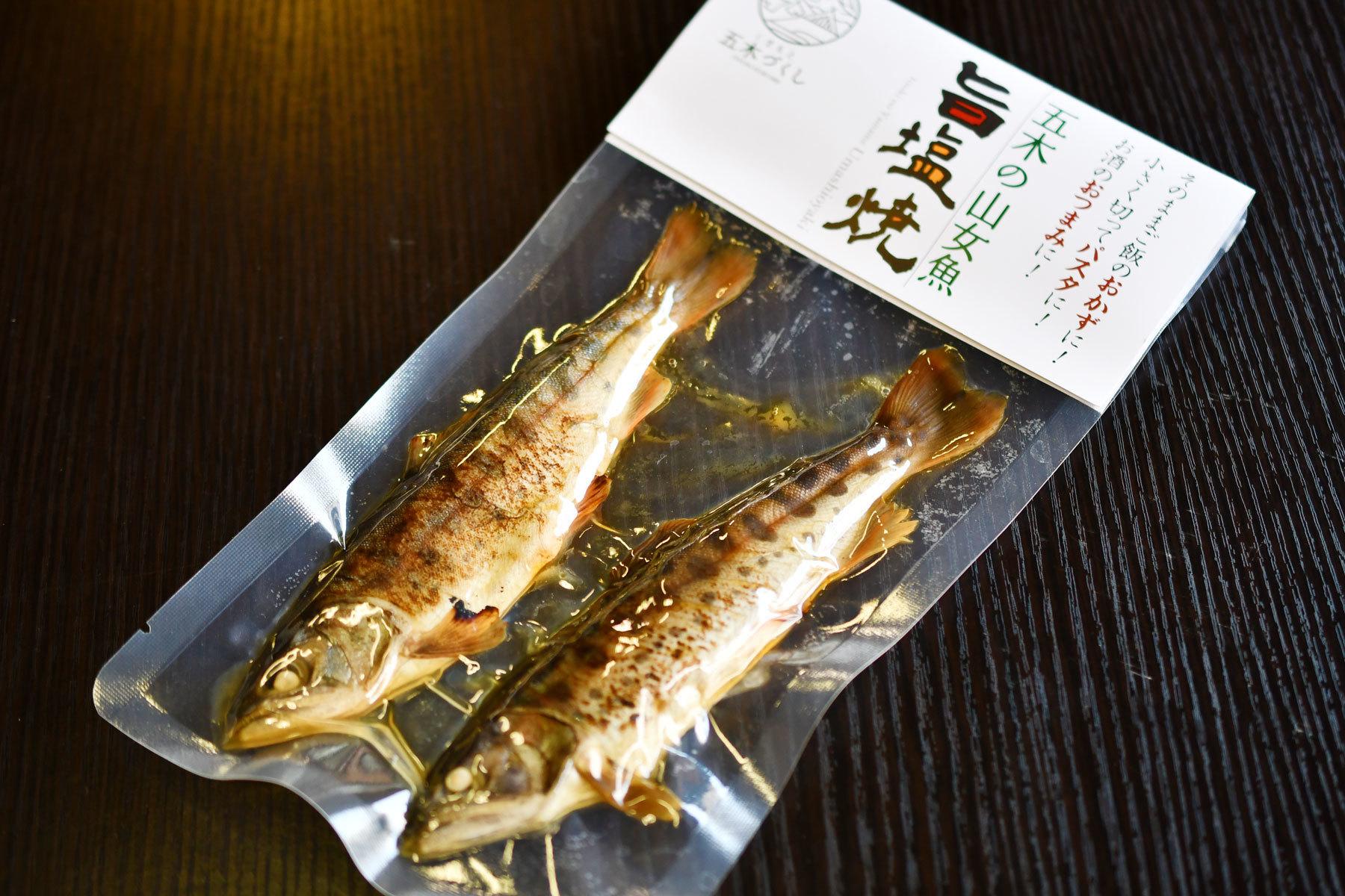 五木の山女魚 旨塩焼 - 画像1