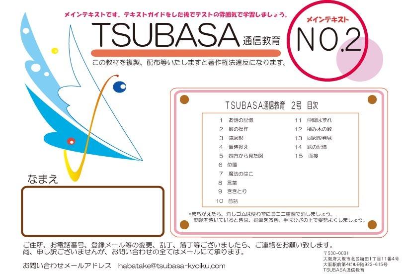 TSUBASA通信教育2号