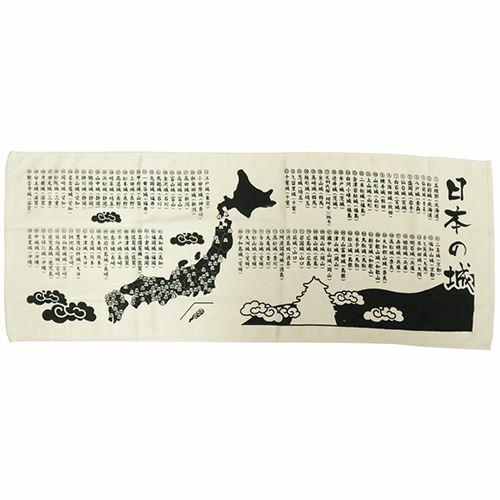 【手ぬぐい】日本の城