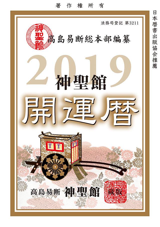 2019年 神聖館開運暦