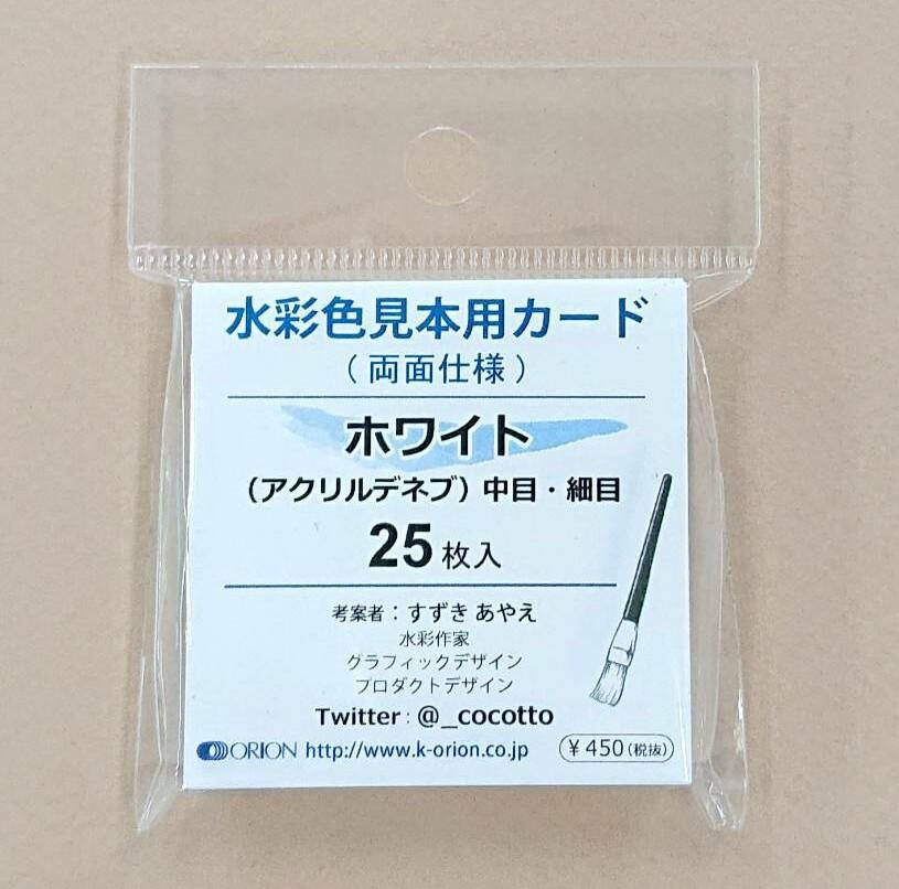 水彩色見本用カード 水彩紙:ホワイト色(アクリルデネブ)