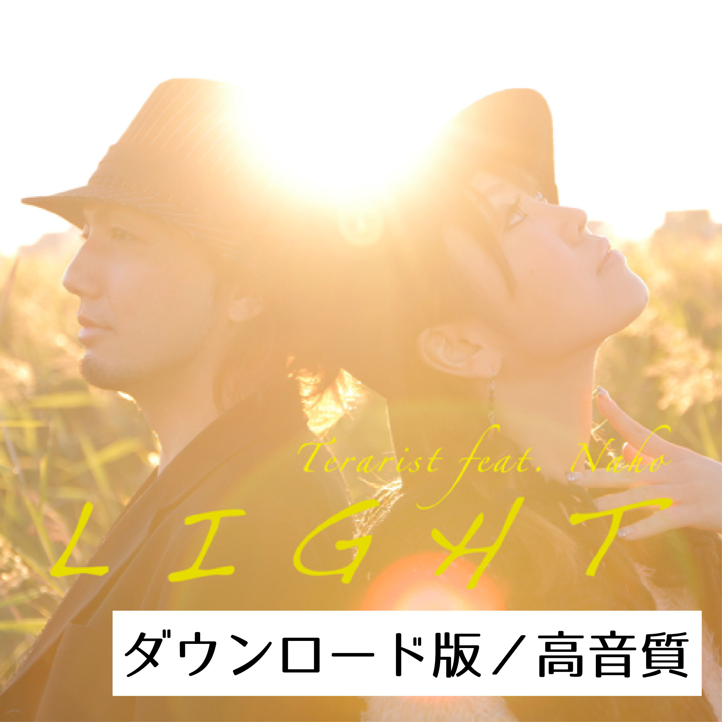 てらりすと 1st Single『L I G H T』feat.Naho(DL版・高音質) - 画像1