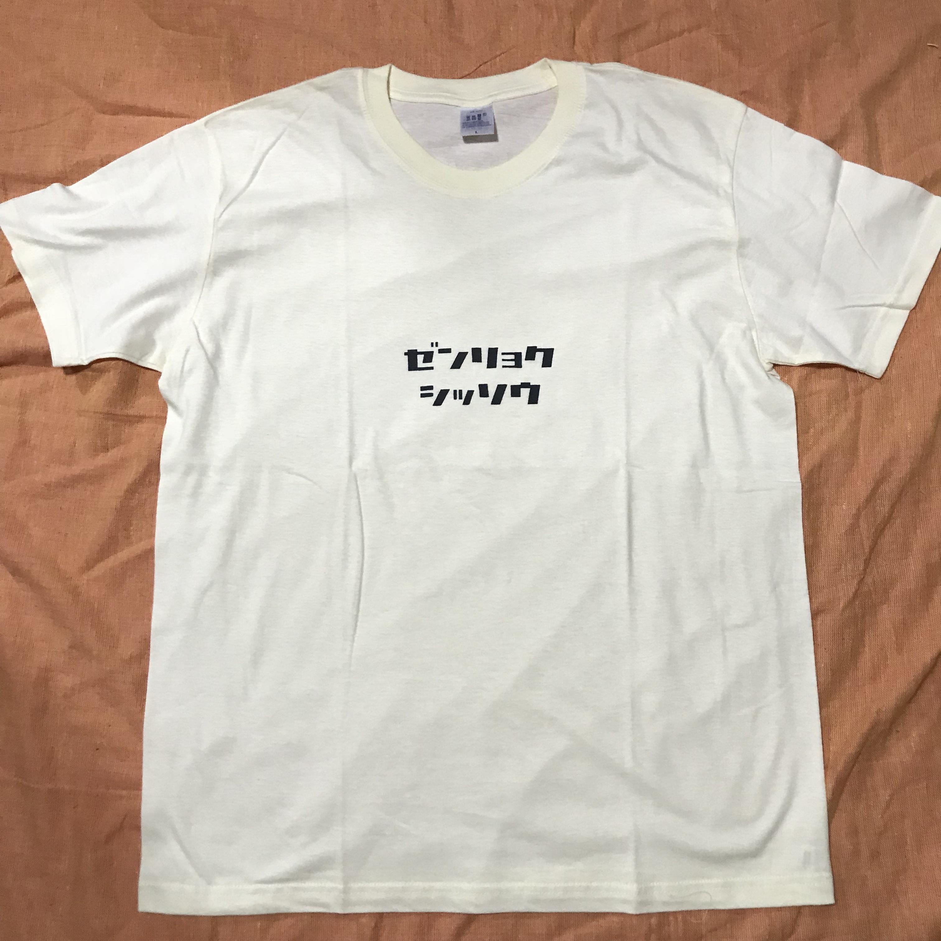 タイヘンプ  カタカナTシャツ