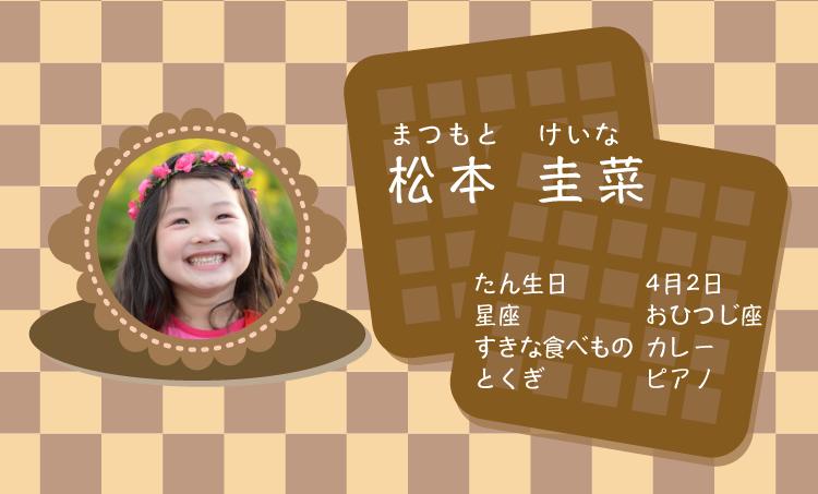 ママ名刺・子ども名刺 チョコクッキー 100枚
