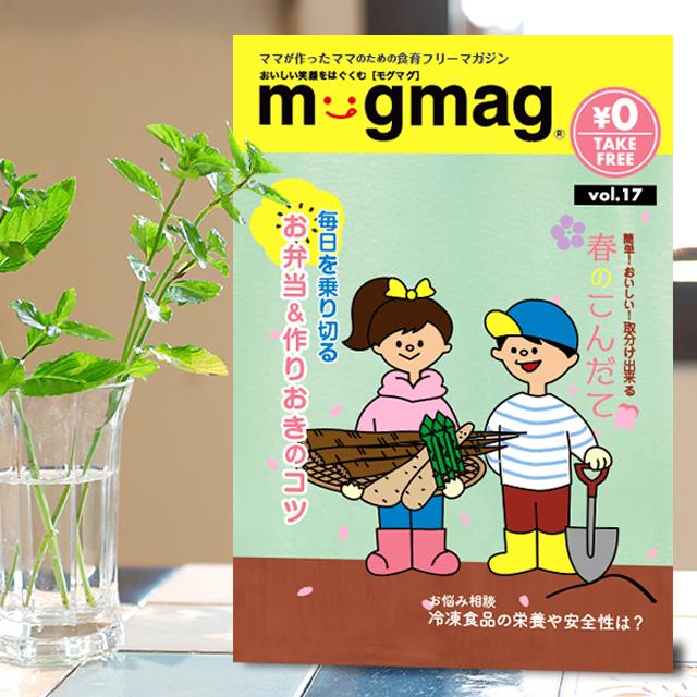 mogmag(モグマグ)17号【2019春号】特集「毎日を乗り切るお弁当&作りおきのコツ」
