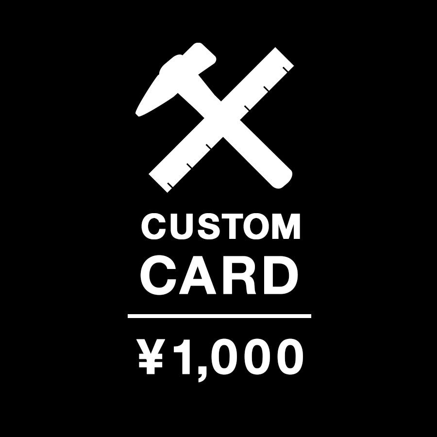 カスタムカード CUSTOM CARD ¥1,000