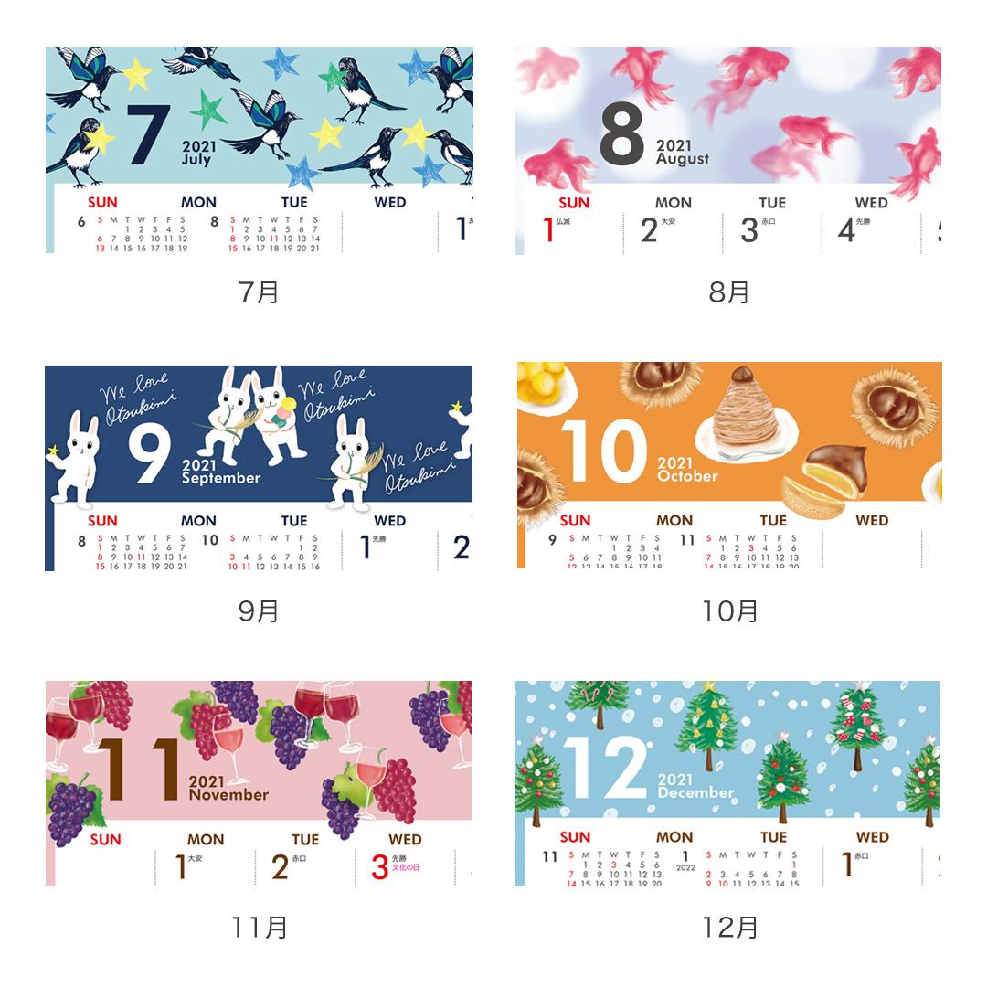 2021年【ハッピーコラム付き】卓上カレンダー