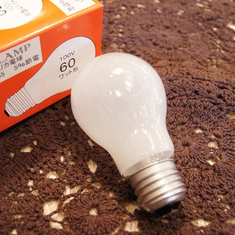 白熱電球 E26 60W 一般球フロスト