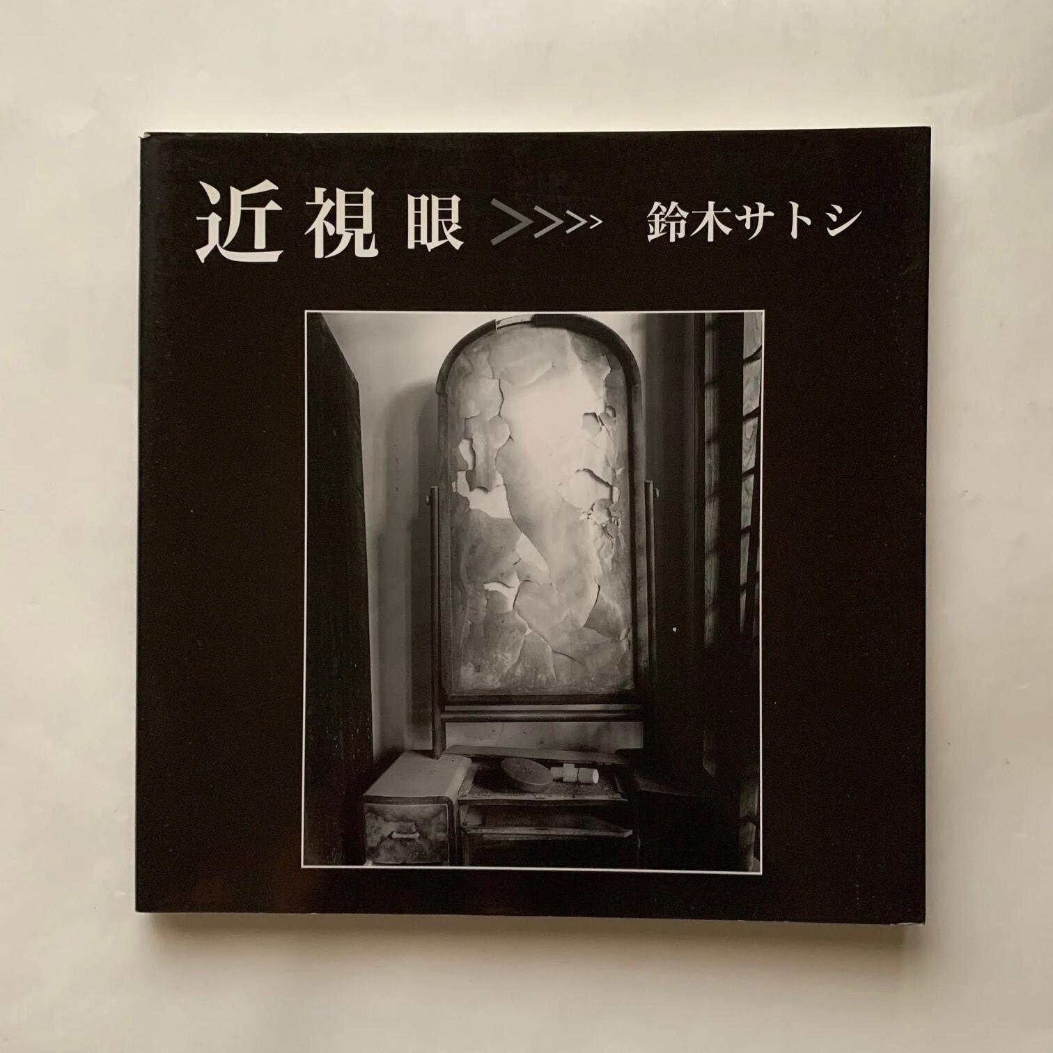 近視眼   (NCフォト・ブックス )   /   鈴木サトシ
