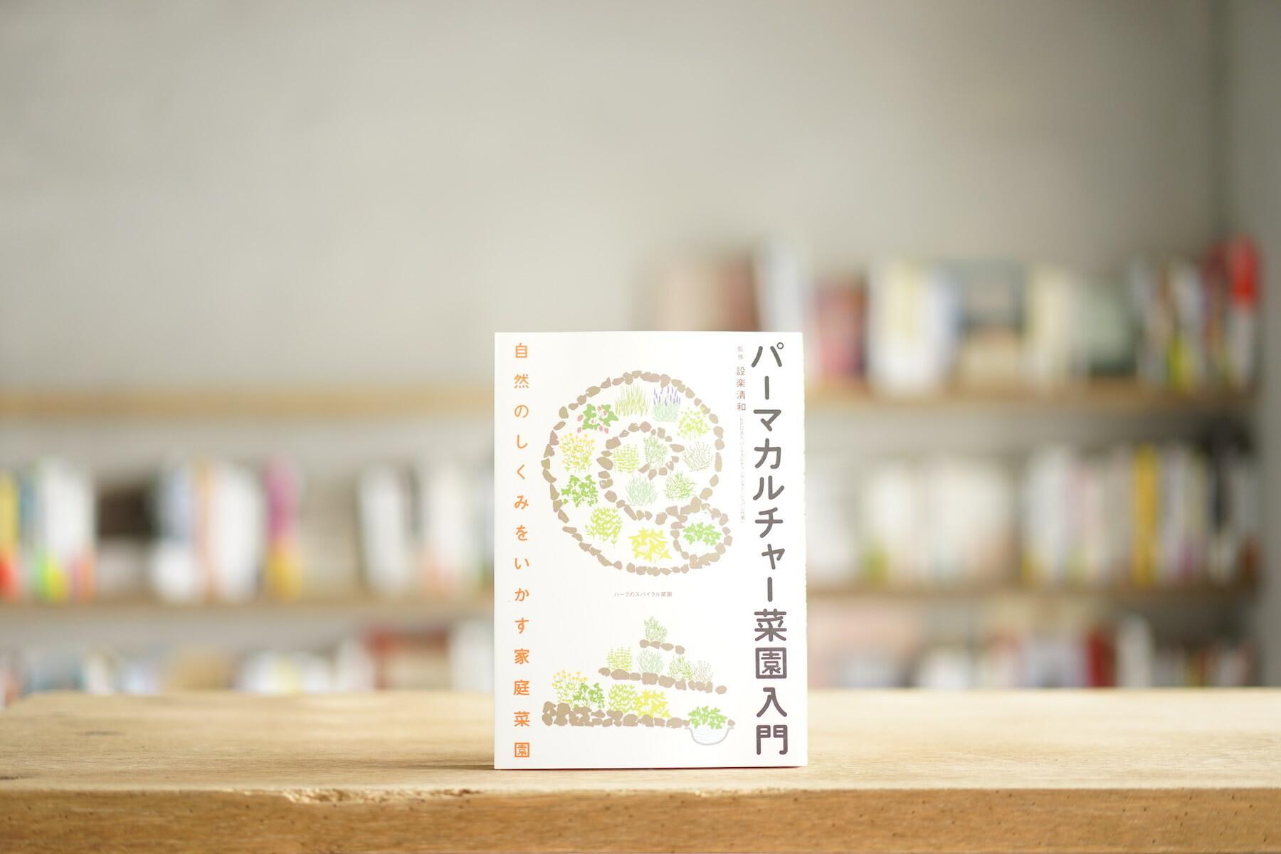 設楽清和 (監修)『パーマカルチャー菜園入門 自然のしくみをいかす家庭菜園』 (家の光協会、2010)