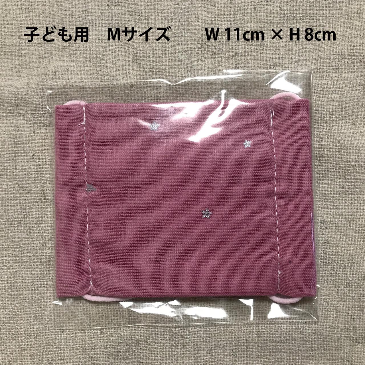 布マスク 子ども用 サイズM ピンク 11cm×8cm 手作り かわいい 子どもサイズ 小学生 低学年 中学年 ウィルス対策