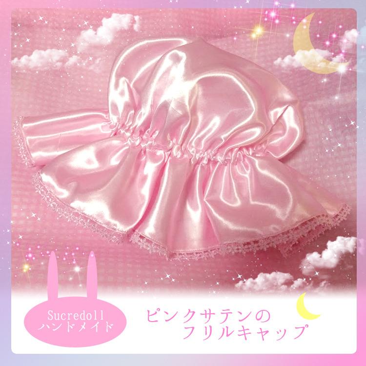 【Sucredoll】ピンクサテンのフリルキャップ