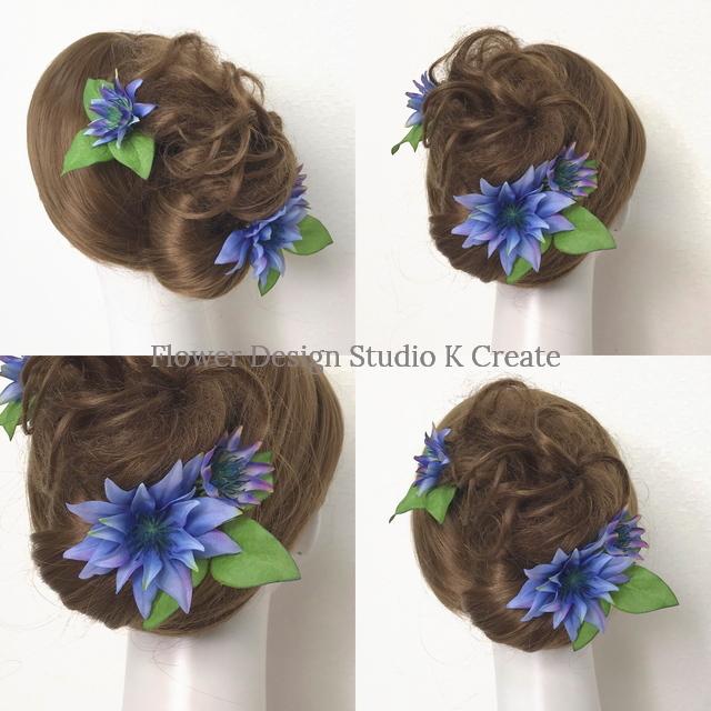 青いクレマチスのUピン(5本セット) 造花 青 ブルー 髪飾り 浴衣